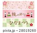 ひなまつり 雛祭り 桃の節句のイラスト 28019260