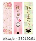 ひなまつり 雛祭り 桃の節句のイラスト 28019261