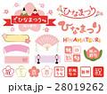 ひなまつり 雛祭り 桃の節句のイラスト 28019262