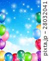 風船 バルーン カラフルのイラスト 28032041