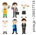 職業 仕事 セットのイラスト 28037719