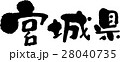 宮城県 県名 県のイラスト 28040735