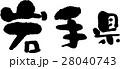 岩手県 県名 県のイラスト 28040743