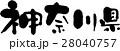 神奈川(05) 28040757