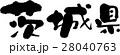 茨城県 県名 県のイラスト 28040763