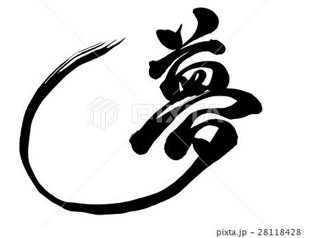 筆文字 夢 オリジナル書体1 28118428