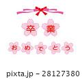 桜 卒業おめでとう 28127380