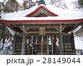 札幌伏見稲荷神社 本殿 28149044