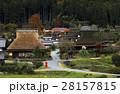 かやぶきの里 紅葉 美山町の写真 28157815