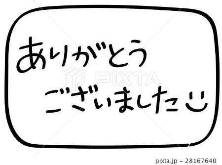 シンプルな「ありがとうございました」の手書き文字 白背景・背景透過png・ベクター 28167640