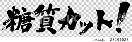 「糖質カット!」筆文字ロゴ素材 28191628
