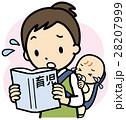 育児 泣く 赤ちゃんのイラスト 28207999