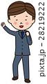 ベクター 会社員 男性のイラスト 28219222