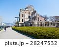 原爆ドーム 平和記念公園 平和公園の写真 28247532