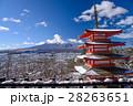 富士山 忠霊塔 五重塔の写真 28263651