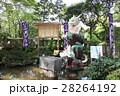 江ノ島 龍神と銭洗い 28264192