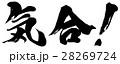「気合!」筆文字ロゴ素材 28269724