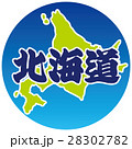 北海道 アイコン 28302782