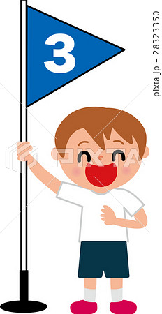 小学校運動会の徒競走 旗 順位 3位 28323350