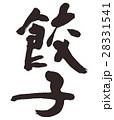 餃子 筆文字 文字のイラスト 28331541