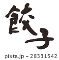 餃子 筆文字 文字のイラスト 28331542