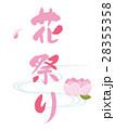 花祭り 筆文字 28355358