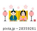 ひな祭り ひな人形 伝統のイラスト 28359261