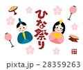 ひな祭り ひな人形 伝統のイラスト 28359263