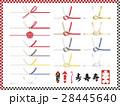 水引 熨斗 ベクターのイラスト 28445640