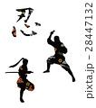 和柄忍者のシルエット 装飾文字 28447132