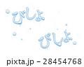 トイレ 28454768