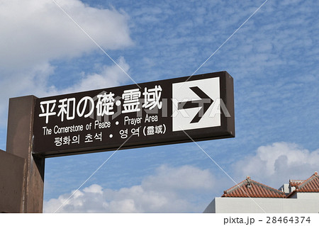 沖縄平和の礎案内板 28464374