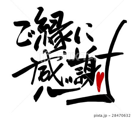 筆文字 ご縁に感謝(ハート).n 28470632