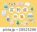 花粉症アイコンセット 28525296