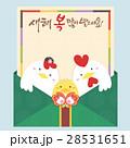 鳥 お祝い 祝いのイラスト 28531651