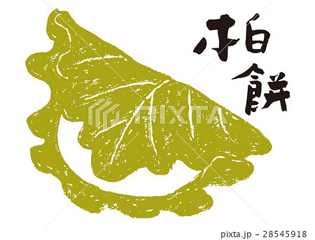 柏餅 水彩画 手描き 28545918