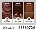 ショコラ チョコレート ベクタのイラスト 28589726