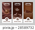 ショコラ チョコレート ベクタのイラスト 28589732