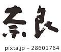 奈良 筆文字 書道のイラスト 28601764