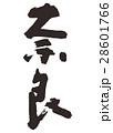 奈良 筆文字 書道のイラスト 28601766