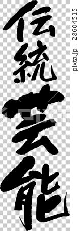 傳統表演藝術 書法作品 字符 28604515