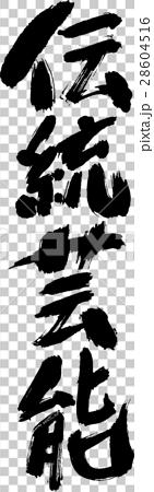 傳統表演藝術 書法作品 字符 28604516