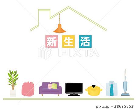 新生活 家電と家具のアイコン 28635552
