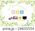 新生活 家電 家具のイラスト 28635554