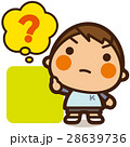 小学生 男の子 疑問のイラスト 28639736