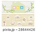 新生活 家電 家具のイラスト 28644426
