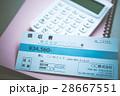 領収書と電卓 28667551
