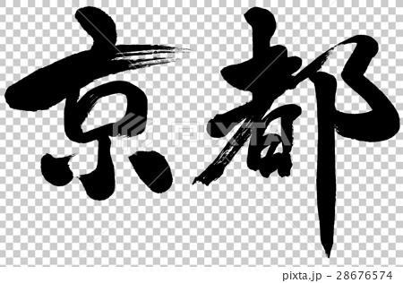 「京都」筆文字ロゴ素材 28676574