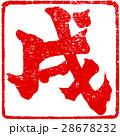 戌 筆文字 スタンプのイラスト 28678232