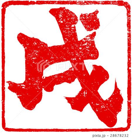 「戌」年賀状筆文字朱印ロゴ素材 28678232